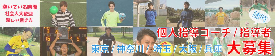 京都から大阪、東京、神奈川からサッカー家庭教師のコーチを募集しています。