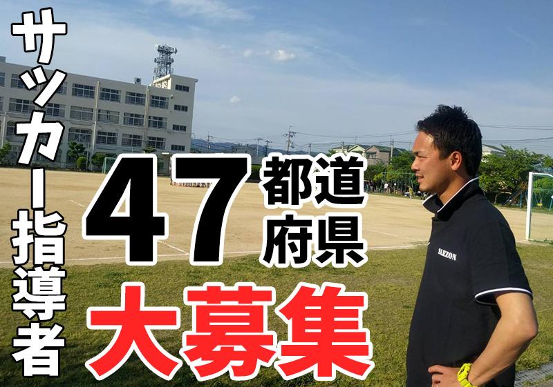 サッカー個人指導・サッカー家庭教師コーチの求人を大募集