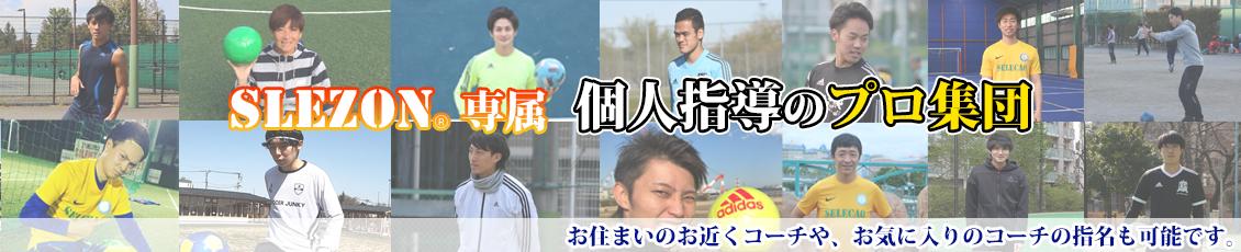 東京・神奈川でサッカー個人レッスン