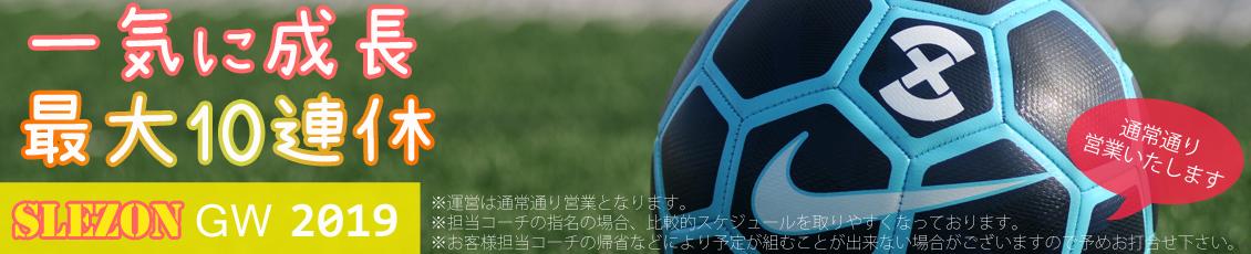 GWでサッカー家庭教師・サッカー個人レッスン、サッカー個人指導をご提供