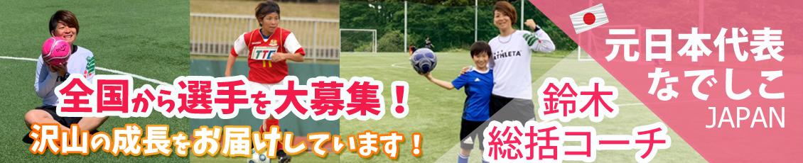 元なでしこジャパンの鈴木コーチが登場!
